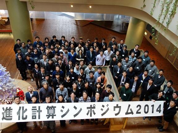 進化計算シンポジウム2014参加者集合写真