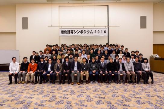 進化計算シンポジウム2016参加者集合写真