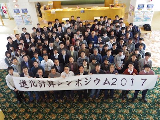 進化計算シンポジウム2017参加者集合写真