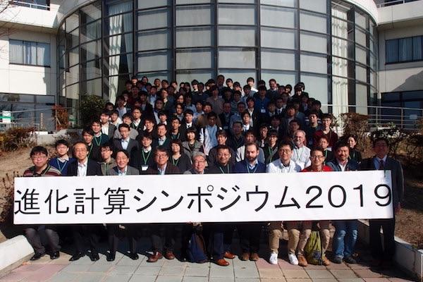 進化計算シンポジウム2019参加者集合写真